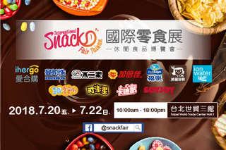 只要100元起,即可享有【2018國際零食展International Snack Fair】A.單人票一張 / B.兒童票一張