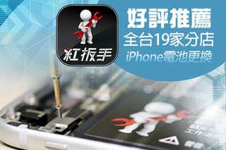 只要580元起,即可享有【紅扳手】A.iPhone換標準容量電池服務:i5/5S/5C/i6/6 PLUS/6S/6S PLUS 七選一 / B.iPhone換標準容量電池服務:i7/7 PLUS 二選一 / C.iPhone換高容量電池服務:i6/6 PLUS/6S/6S PLUS 四選一