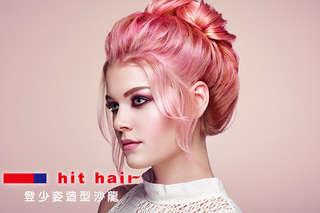 只要299元起,即可享有【hit hair登少姿造型沙龍】A.紓壓輕盈頭皮髮理 / B.hit hair精緻(洗剪/洗護)二選一 / C.髮色美麗無限(不限髮長) / D.玩美造型變髮(不限髮長)