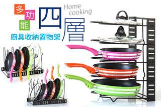 亂糟糟的廚房,就讓【多功能4層廚具鍋蓋砧板收納置物架】來收納!一次收好鍋蓋+平底鍋,2種擺放方式,自由運用、更省空間!