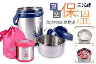 100%台灣製造,品質保證!【三光牌 雙層高真空不鏽鋼食物罐系列/源味真空燜燒提鍋】有了它們,輕鬆攜帶最佳溫度的飲食,就是這麼簡單!