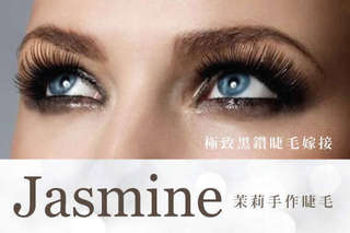 近高醫,【Jasmine茉莉手作睫毛】6D羽扇嫁接,造型濃黑捲翹!纖長造型讓妳眨個眼都是放電~加贈保養小卡及睫毛刷子,讓妳回家保養更簡單~