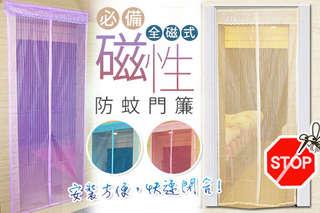 每組只要80元起,即可享有全磁式磁性防蚊門簾〈任選一組/二組/三組/五組/八組/十組,顏色可選:居家米/水藍/咖啡/粉紅/夢幻紫〉