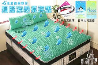 只要1180元起,即可享有日本大和x3M專利處理雙認證-6度C進階涼感保潔墊枕套組-(單人二件式/單人加大二件式/雙人三件式/雙人加大三件式/雙人特大三件式)任選1組,顏色可選:冰沙咖/西瓜黃/涼夏海/清桃子/嫩粉櫻/薄荷綠