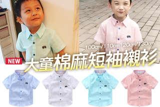 每入只要215元起,即可享有大童棉麻短袖襯衫〈任選1入/2入/4入/8入,顏色可選:粉色/藍色/綠色/白色,尺寸可選:100cm/110cm/120cm/130cm〉