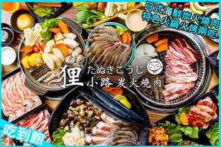只要988元起,即可享有【狸小路日式炭火燒肉】日式海鮮炭火燒肉+特色火鍋火烤兩吃吃到飽 A.雙人 /B.四人