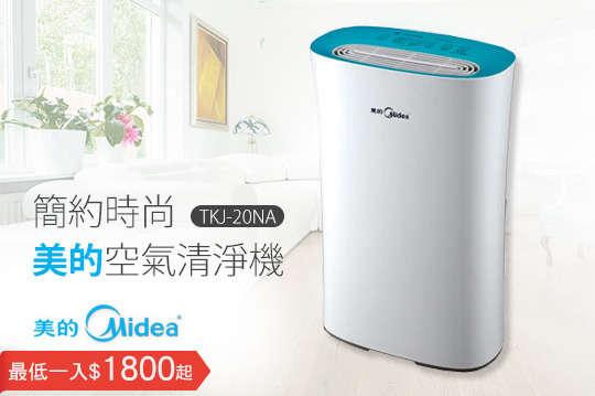 每入只要1800元起(免運費),即可享有【Midea美的】空氣清淨機(TKJ-20NA)〈一入/二入〉
