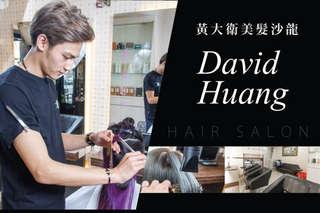 【黃大衛美髮沙龍】秀髮、頭皮都幫你顧好好!專業頂級產品呵護,蒸氣SPA修護頭皮髮絲,打造基礎好髮質!百變造型設計燙髮,不限髮長給您全新造型!