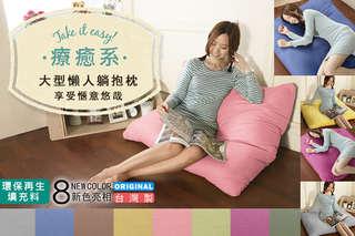 每入只要890元起,即可享有台灣製特大療癒系懶人躺抱枕〈任選一入/二入/三入,顏色可選:天使黃/青瓷綠/淺玫瑰/棕茶色/嫩葉綠/蔚藍色/靜雅灰/櫻桃紅〉
