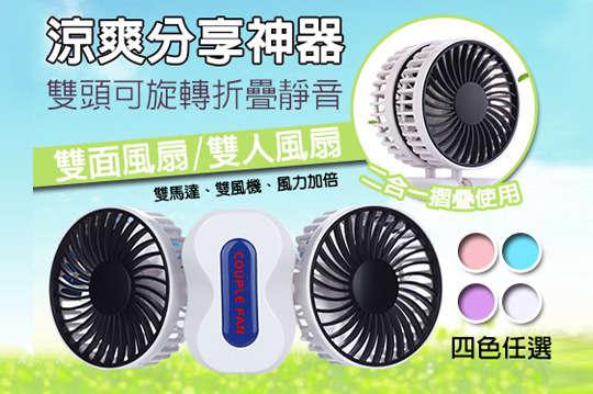 每入只要296元起(免運費),即可享有雙頭三段式可旋轉折疊靜音電風扇〈一入/二入/四入/八入,顏色可選:白色/粉色/紫色/藍色〉
