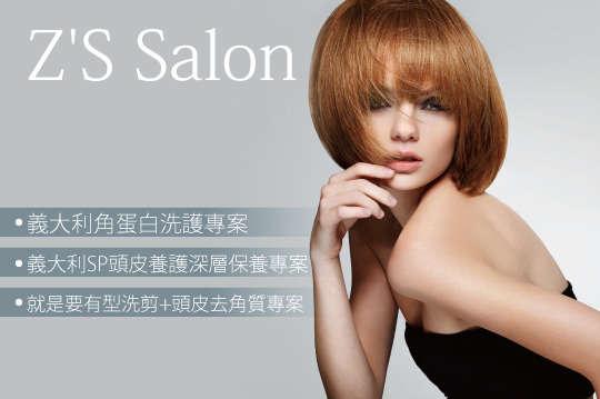 只要168元起,即可享有【Z'S Salon】A.義大利角蛋白洗護專案 / B.義大利SP頭皮養護深層保養專案 / C.就是要有型洗剪+頭皮去角質專案