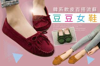 這麼漂亮,馬路都希望你踩它~【韓系軟皮百搭流蘇豆豆女鞋】舒適鞋底,柔軟內裡保護雙腳不咬腳,露出腳踝的顯白完美比例設計,永遠穿不膩的時尚基本款!