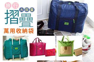 【大容量旅行摺疊萬用收納袋】輕巧、防水、大容量,讓您出去玩不怕行李箱不夠裝!