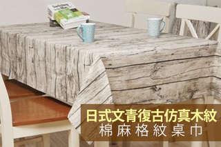 【日式文青復古仿真木紋棉麻格紋桌巾】日式典雅風格,適合家居裝飾,打造居家悠閒風,將日式簡約棉麻桌巾鋪在桌面上,保護桌面,美化空間,還能當作野餐墊使用!