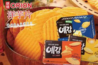 每盒只要97元起,即可享有韓國【ORION】烘焙洋芋片(家庭號)〈3盒/6盒/8盒/10盒/12盒,口味可選:原味/起司/香蒜奶油〉