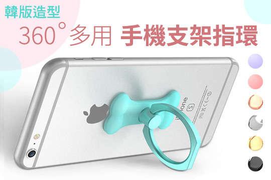 每入只要79元起,即可享有韓版造型360度多用手機支架指環〈任選1入/2入/4入/8入/12入/16入/20入,顏色可選:玫金/黃金/銀灰/黑色/粉色/藍色/紫色〉