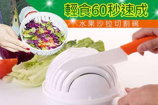 有了【輕食60秒速成水果沙拉切割碗】切個生菜不再菜屑滿天飛~砧板不夠大也不擔心,美美的沙拉上桌就靠它!