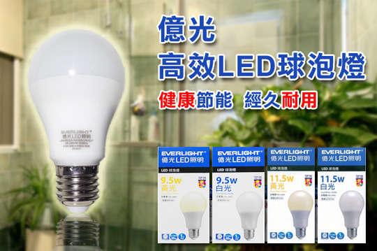 只要714元起,即可享有億光9.5W LED/11.5W LED節能省電燈泡〈6入/12入/20入/30入/40入〉