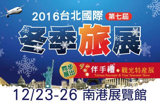 只要100元,即可享有【台北國際冬季旅展暨伴手禮特產展】早鳥單人票一張