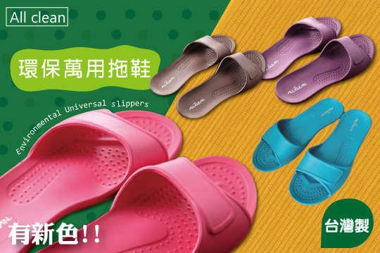 每雙只要149元起,即可享有台灣製-All clean環保萬用拖鞋〈1雙/2雙/4雙/8雙/10雙/16雙,顏色/尺寸可選:紫M/桃L/咖L/土耳其綠L/藍XL〉
