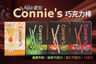 每入只要27元起,即可享有【Aijia 愛加】Connie\\\'s巧克力棒〈任選4入/8入/12入/24入/36入,口味可選:巧克力/杏仁巧克力/抹茶巧克力/香蕉牛奶〉