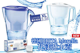 只要207.8元起,即可享有德國【BRITA】Marella馬利拉3.5L花漾濾水壺/MAXTRA PLUS濾芯等組合