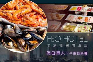 只要438元,即可享有【H2O水京棧國際酒店-Ripple】週五至週日單人下午茶自助餐〈自助沙拉吧無限享用〉