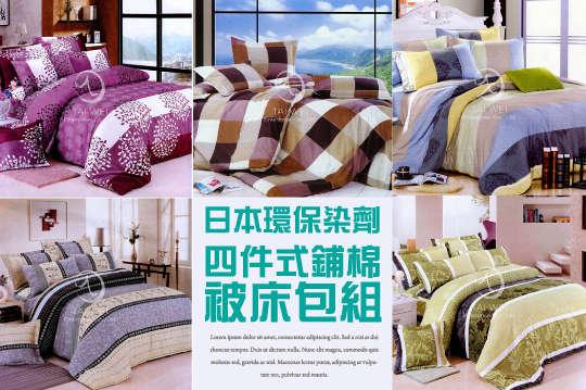 只要888元起,即可享有日本的環保染劑印染布料(雙人/加大)四件式鋪棉兩用被床包組等組合,多種款式可選