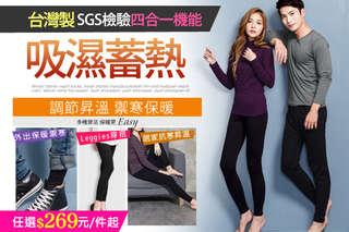 【台灣製SGS檢驗四合一機能吸濕蓄熱發熱褲】吸濕透氣特性,給您暖呼呼不悶熱的舒適感受!