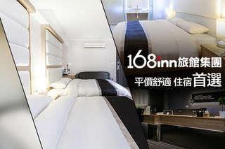 只要1399元起,即可享有【168inn旅館集團-尚印旅店】雙人/三人/四人住宿專案〈含A.雙人房/B.三人房/C.四人房 住宿一晚〉