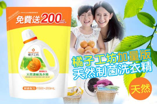 每入只要165元起,即可享有【橘子工坊】加量版天然制菌洗衣精(1500ml+200ml)〈6入/12入/24入〉