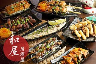 擁有十年廚藝經驗,您不容錯過的美味料理就在【和屋居酒屋】!嚴選食材,火候掌控恰到好處,道道經典鹹香烤物,滿足您的味蕾!近捷運劍潭站!
