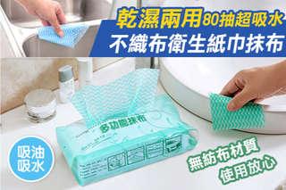 每抽只要0.7元起,即可享有乾濕兩用80抽超吸水不織布衛生紙巾抹布〈320抽/640抽/960抽/1280抽/1600抽,顏色隨機出貨:黃/藍/粉/綠〉