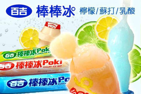 每支只要16元起(含運費),即可享有百吉棒棒冰〈任選12支/24支/36支/50支,口味可選:檸檬/蘇打/乳酸〉