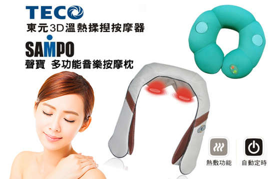 只要539元起,即可享有【TECO 東元】3D溫熱揉捏按摩器/【SAMPO 聲寶】音樂按摩枕一入,一年保固