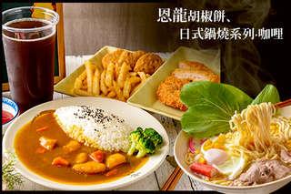 只要105元起,即可享有【恩龍胡椒餅、日式鍋燒系列·咖哩】A.單人小確幸套餐 / B.單人飽飽套餐