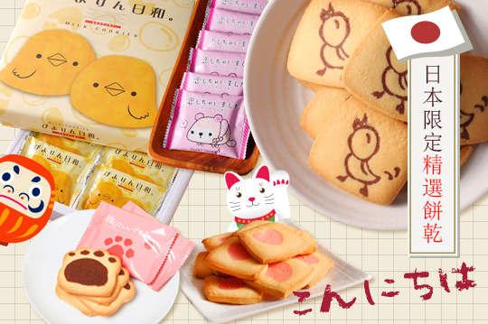 每盒只要199元起,即可享有日本限定精選餅乾禮盒〈任選一盒/三盒/五盒,款式可選:笑笑萌貓掌餅乾/小雞造型禮盒/愛之戀餅乾禮盒〉