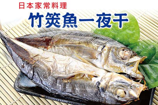 每包只要49元起,即可享有【樂鮮本舖】蝴蝶切竹筴魚一夜干〈2包/3包/6包/12包/20包/30包〉