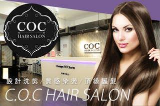 只要350元起,即可享有【C.O.C HAIR SALON】A.洗剪 / B.空氣燙/髮根燙(不分長短) / C.質感染髮 / D.OLAPLEX好萊塢頂級護髮(不分長短)