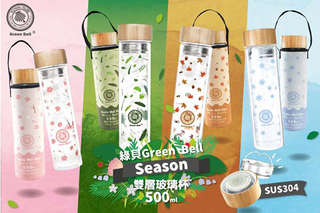 【GREEN BELL綠貝】SGS檢驗合格304濾茶耐熱雙層玻璃隨行杯500ml,高硼矽玻璃耐熱抗酸鹼,材質安全不含化學物質,喝起來最安心~