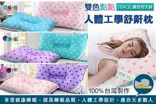 【台灣製頂級天絲雙色點點人體工學舒鼾枕】頂級TENCEL天絲材質,有如真絲般的柔順觸感,透氣柔軟不悶熱,安全支撐頭、頸部,躺上去就是不一樣!