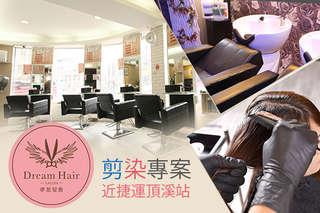 只要299元起,即可享有【Dream Hair Salon 夢想髮藝】A.New極簡時尚洗剪造型專案 / B.人氣首選洗剪護質感專案 / C.IG名人時尚風潮染髮專案