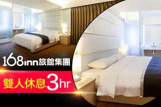 只要588元,即可享有【168inn旅館集團-尚印旅店】雙人休息專案〈雙人房不限房型休息3HR〉