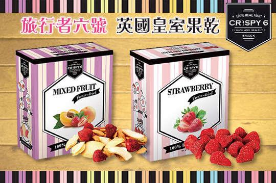 每盒只要128元起,即可享有【Crispy6 旅行者六號】英國皇室時尚果乾〈1盒/4盒/6盒/12盒,口味可選:草莓/綜合〉