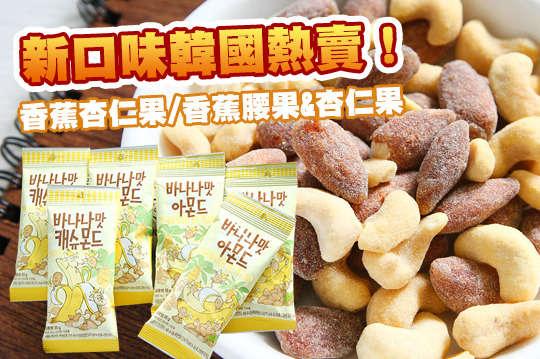 只要295元起,即可享有新口味韓國熱賣!香蕉杏仁果/香蕉腰果&杏仁果等組合
