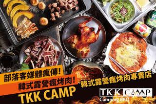 只要899元起,即可享有【TKK CAMP 韓式露營瘋烤肉專賣店】A.雙人瘋紅必追韓式套餐 / B.四人主題野外探險韓式燒烤套餐