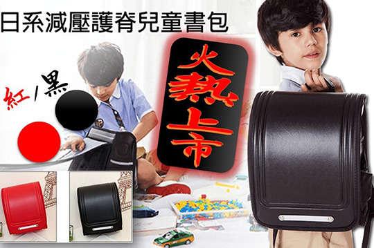 每入只要859元起,即可享有日式減壓護脊兒童箱型書包〈一入/二入/三入/四入,顏色可選:紅/黑〉