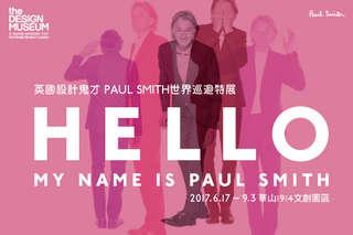 只要180元,即可享有【HELLO, MY NAME IS PAUL SMITH - 英國設計鬼才 PAUL SMITH世界巡迴特展】預售單人票一張