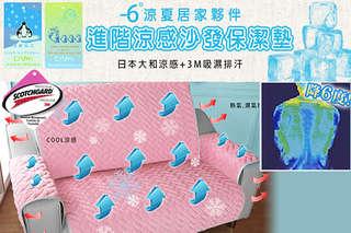 只要899元起,即可享有日本大和x3M專利處理雙認證-6度C進階涼感沙發保潔墊(一人座/雙人座/三人座/四人座)等組合,顏色可選:冰沙咖/西瓜黃/涼夏海/清桃子/嫩粉櫻/薄荷綠