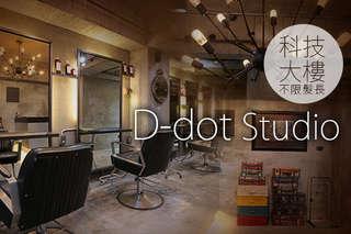 只要288元起,即可享有【D-dot Studio】A.英式高質感洗剪護專案 / B.日式造型燙染護剪專案(不限髮長)